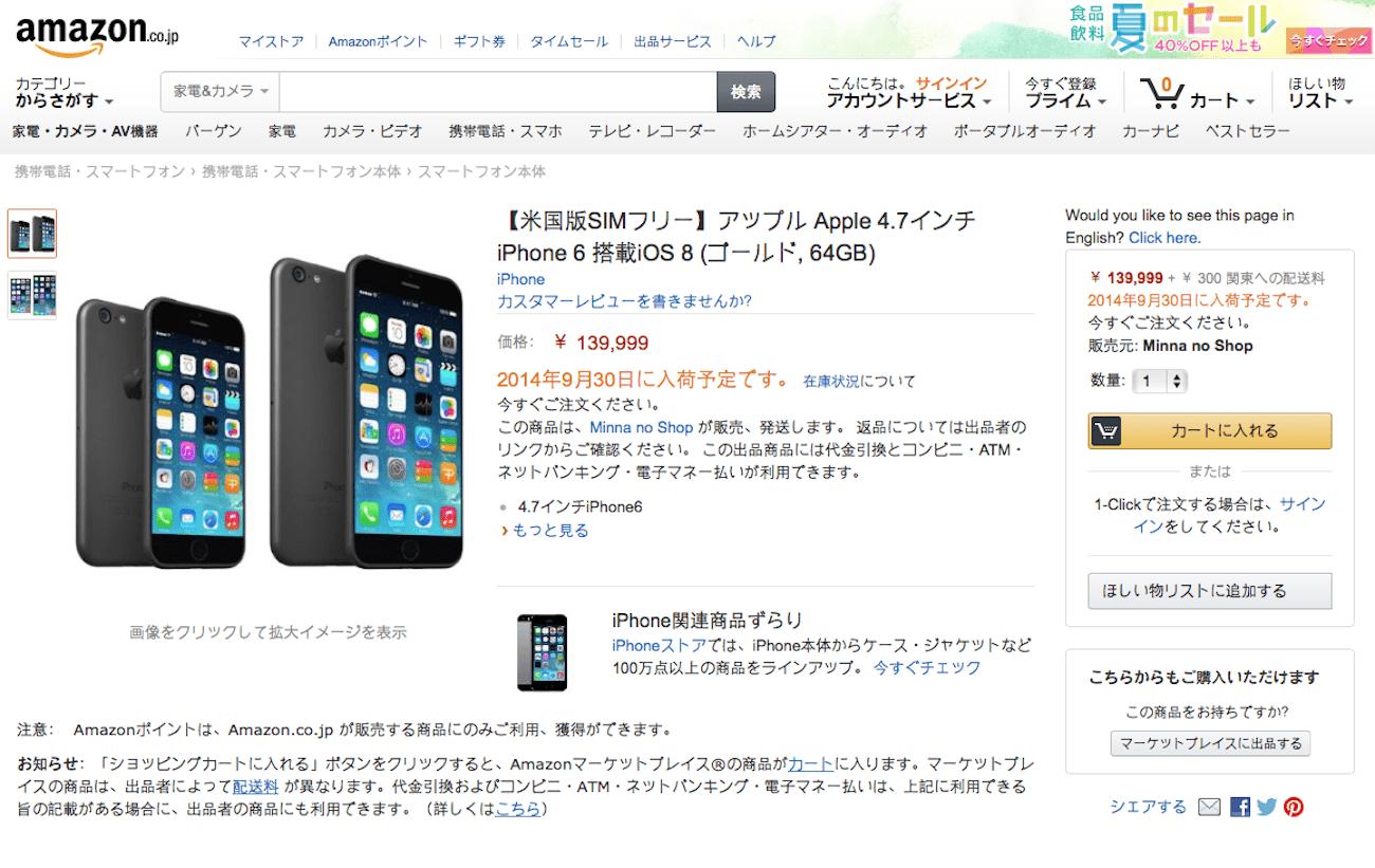 Zrzut ekranu 2014-07-12 o 17.51.06