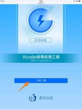 Pangu wydało aplikację sprawdzającą XcodeGhost poradniki, polecane, ciekawostki XcodeGhost, wirus XcodeGhost, pangu, jak używać XcodeGhost, jailbreak, iPhone, czy iPhone zawiera XcodeGhost, Cydia, aplikacja XcodeGhost  Pangu jest znane głównie z wydawania narzędzi do wykonywania Jailbreak, choć teraz mnie zdziwili. Grupa wydała aplikację dla iOS, która sprawdza pobrane przez użytkownika aplikacje, czy nie zawierają czasem XcodeGhost. IMG 1823 263x350