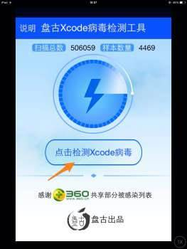 Pangu wydało aplikację sprawdzającą XcodeGhost poradniki, polecane, ciekawostki XcodeGhost, wirus XcodeGhost, pangu, jak używać XcodeGhost, jailbreak, iPhone, czy iPhone zawiera XcodeGhost, Cydia, aplikacja XcodeGhost  Pangu jest znane głównie z wydawania narzędzi do wykonywania Jailbreak, choć teraz mnie zdziwili. Grupa wydała aplikację dla iOS, która sprawdza pobrane przez użytkownika aplikacje, czy nie zawierają czasem XcodeGhost. IMG 1825 263x350