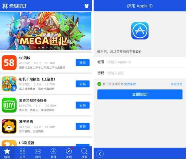 AceDeceiver-iOS-app