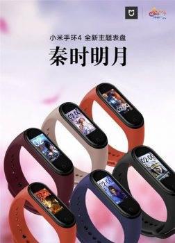 Opaska sportowa Xiaomi Mi Band 4 otrzymała nowe tarcze polecane, ciekawostki Xiaomi, nowe tarcze w Mi Band 4, mi band 4  Xiaomi ogłosiło kolejną aktualizację popularnej bransoletki fitness Mi Band 4, która pozwala odświeżyć jej wygląd dzięki kilku nowym tarczom. MiBand4 1 252x350