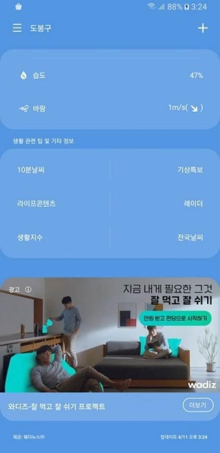 Odblokujesz smartfon dopiero po obejrzeniu reklamy. Nowość od Samsunga w One UI 2.5 polecane, ciekawostki Samsung, reklamy w w One UI 2.5, reklamy w samsungu, reklamy w aplikacjach samsunga  Jeśli jesteś właścicielem budżetowego smartfona Samsunga to usiądź wygodnie i lepie się czegoś złap. Ta wiadomość Cie zszokuje. reklamy samsung 2