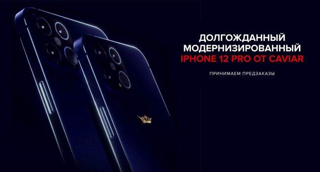 W Rosji można już zamawiać iPhone 12 / iPhone 12 Pro polecane, ciekawostki Sprzedaż, iPhone 12 Pro, iPhone 12, Caviar  Caviar, znany z niewiarygodnie drogich wersji popularnych smartfonów, na dwa miesiące przed oficjalną prezentacją otworzył przedsprzedaż swoich wersji smartfonów iPhone 12 / iPhone 12 Pro. iPhone12 8 650x350