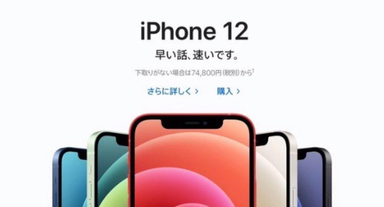 Apple dominuje na rynku smartfonów w Japonii polecane, ciekawostki sprzedaz, Japonia, iPhone, Apple  Według firmy badawczej IDC, Apple zdominowało rynek smartfonów w Japonii w czwartym kwartale 2020 roku. iPhone japonia