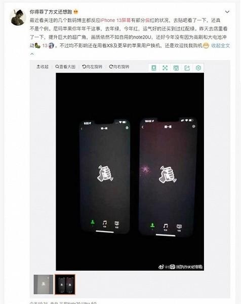 Pierwsze problemy i usterki w iPhone'ach serii 13 ciekawostki wady iphone 13 pro, usterki w iphone 13 pro, problemy z iphone 13, problem z iphone 13, iPhone 13 Pro, iPhone 13  Jak co roku, kilka dni po premierze nowych iPhone'ów pierwsi właściciele dzielą się swoimi pozytywnymi jak i negatywnymi wrażeniam na temat nowej serii smartfonów Apple.  3 1